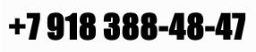 +7 918 388-48-47